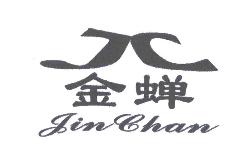 金蝉;JIN CHAN;JC