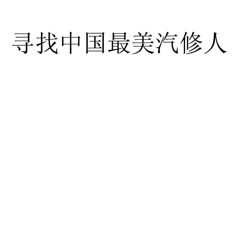 寻找中国最美汽修人 商标公告