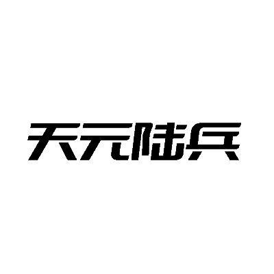 天元陆兵 商标公告