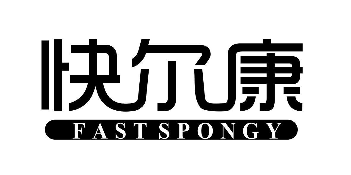 快尔康  FASTSPONGY