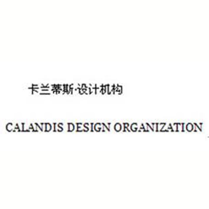 卡兰蒂斯•设计机构 CALANDIS DESIGN ORGANIZATION 商标公告