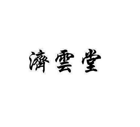 济云堂 商标公告