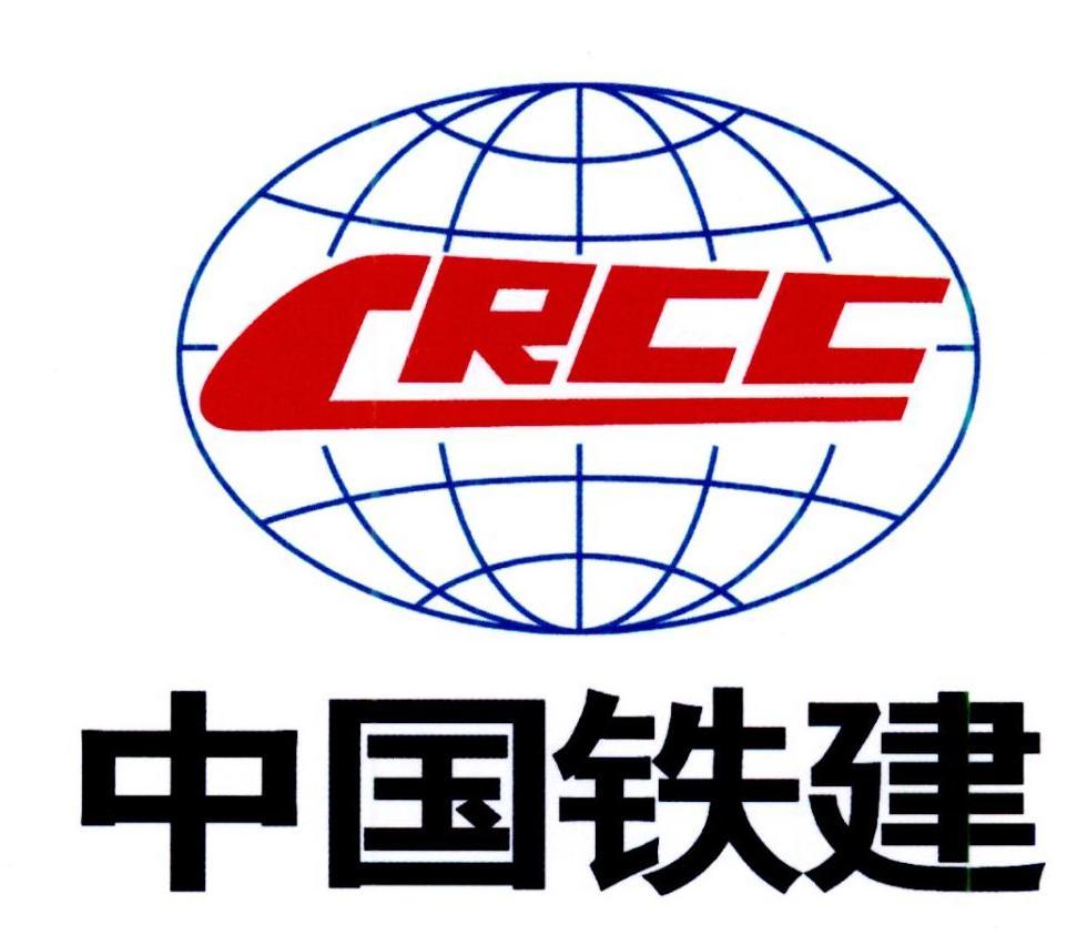 CRCC 中国铁建 商标公告