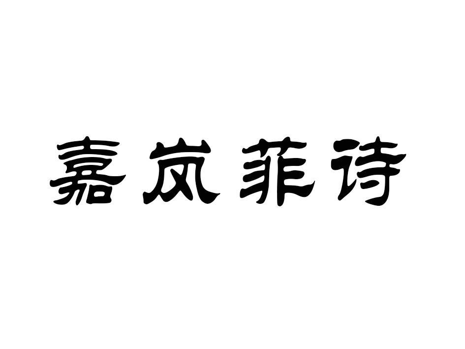 嘉岚菲诗 商标公告