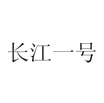 长江一号 商标公告