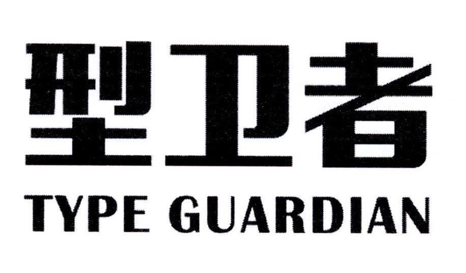 型卫者  TYPE GUARDIAN