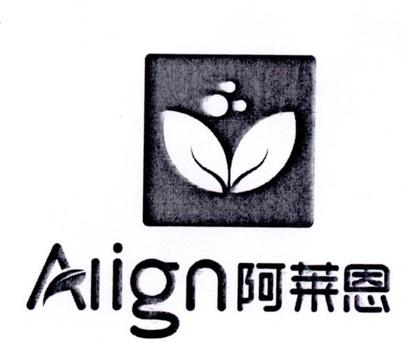 阿莱恩 ALIGN 商标公告