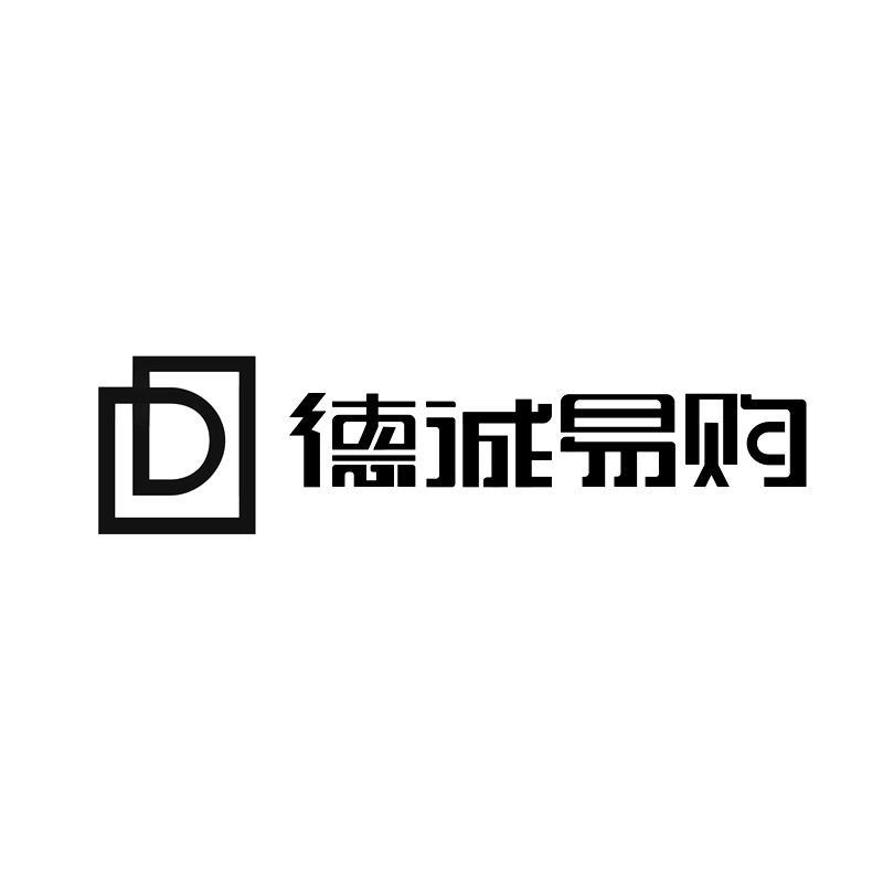 德诚易购  D 商标公告