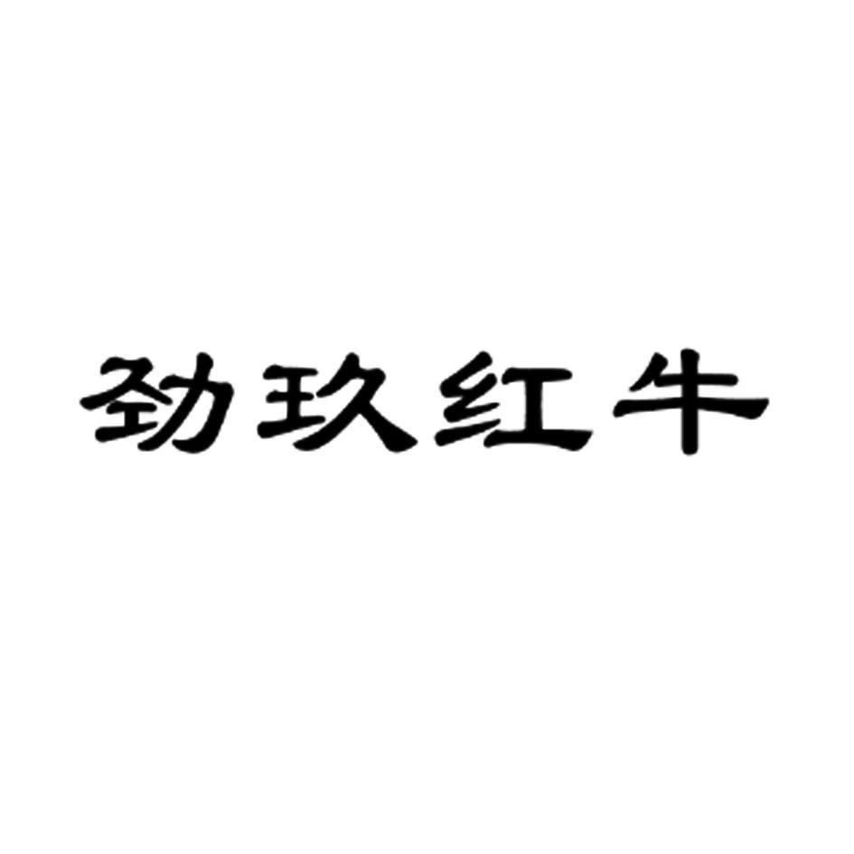 劲玖红牛 商标公告