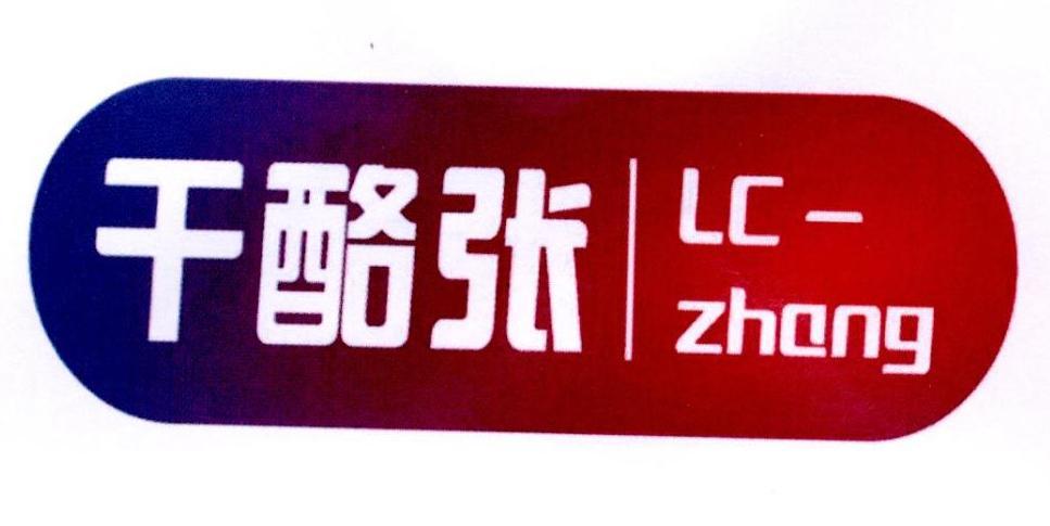 干酪张 LC-ZHANG 商标公告