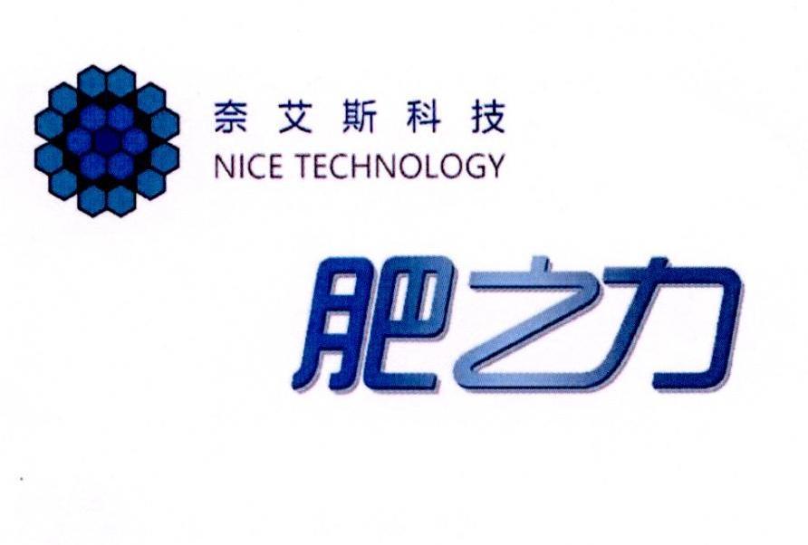 奈艾斯科技 肥之力 NICE TECHNOLOGY 商标公告