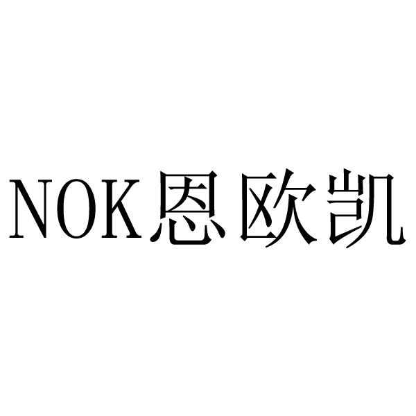 NOK 恩欧凯 商标公告