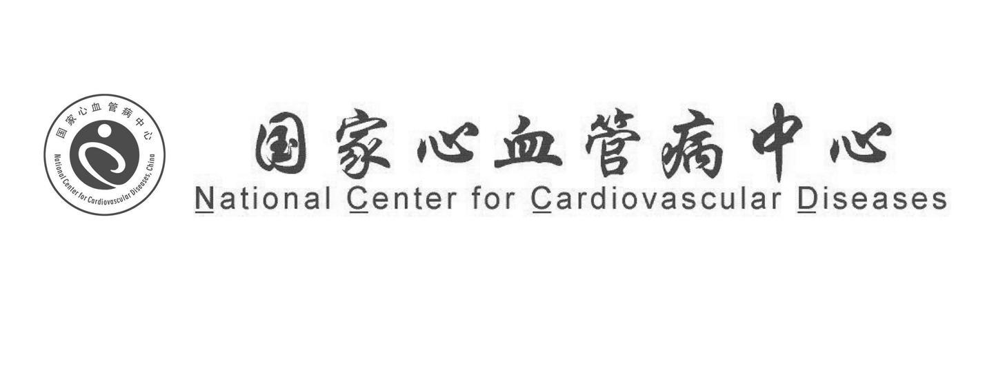 国家心血管病中心 NATIONAL CENTER FOR CARDIOVASCULAR DISEASES NATIONAL CENTER FOR CARDIOVASCULAR DISEASES CHINA 商标公告