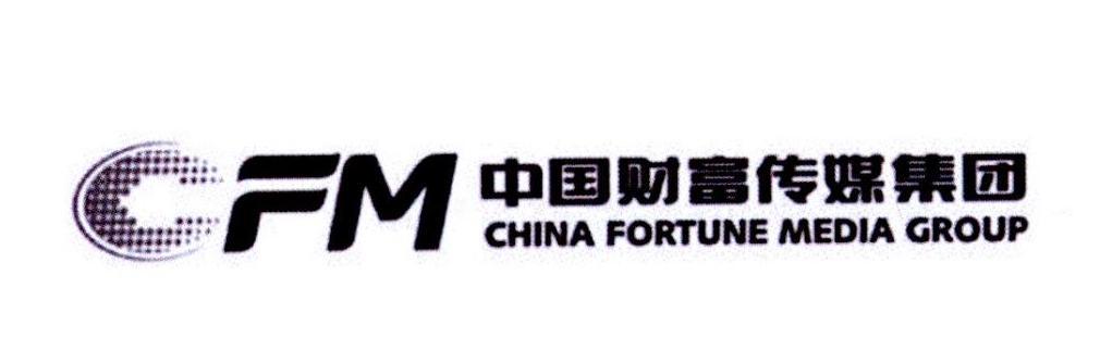 CFM 中国财富传媒集团 CHINA FORTUNE MEDIA GROUP 商标公告