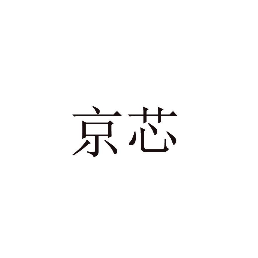 京芯 商标公告
