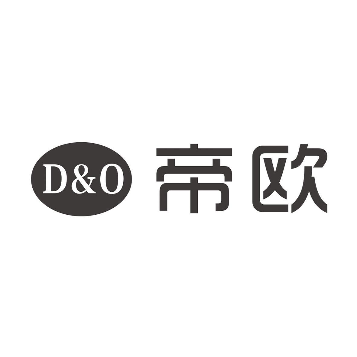 帝欧 D&O 商标公告