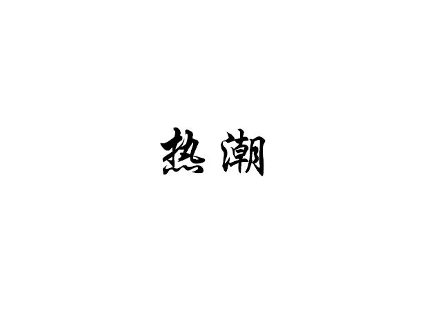 工口日本动画