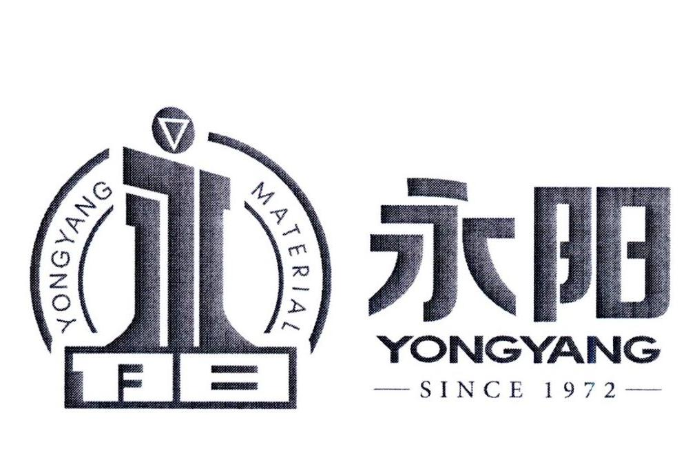 永阳 SINCE 1972 YONGYANG MATERIAL 商标公告