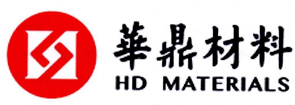 华鼎材料 HD MATERIALS 商标公告