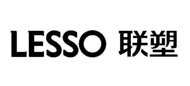 联塑 LESSO 商标公告