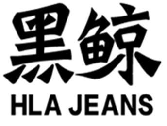 黑鲸 HLA JEANS 商标公告