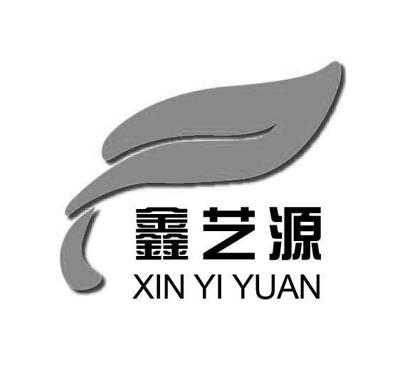 鑫艺源 商标公告