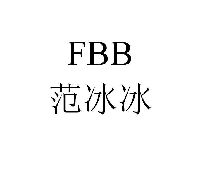范冰冰 FBB 商标公告