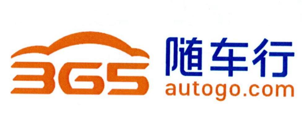 365 随车行 AUTOGO.COM 商标公告