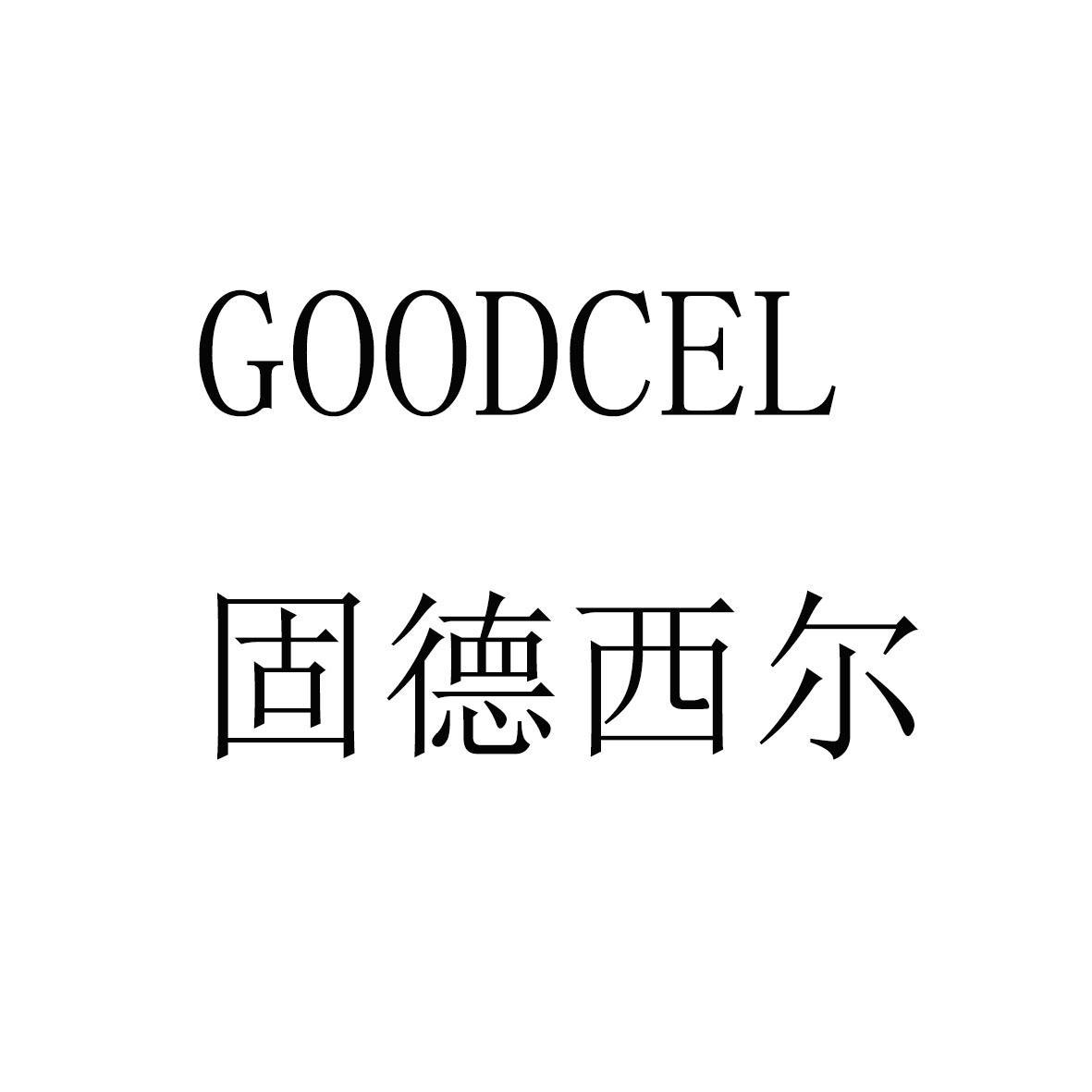 固德西尔 GOODCEL 商标公告