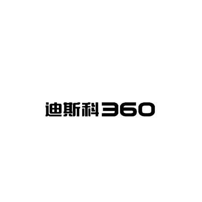 迪斯科 360 商标公告
