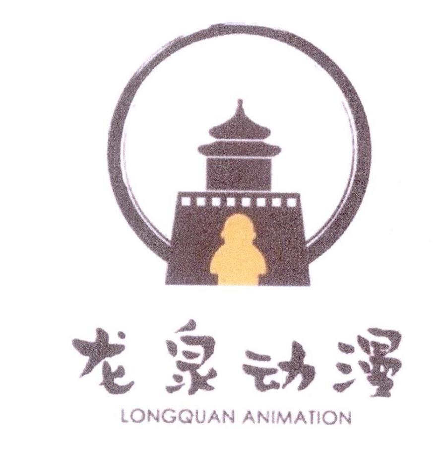 龙泉动漫 LONGQUAN ANIMATION 商标公告