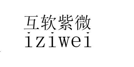 互软紫微 IZIWEI 商标公告