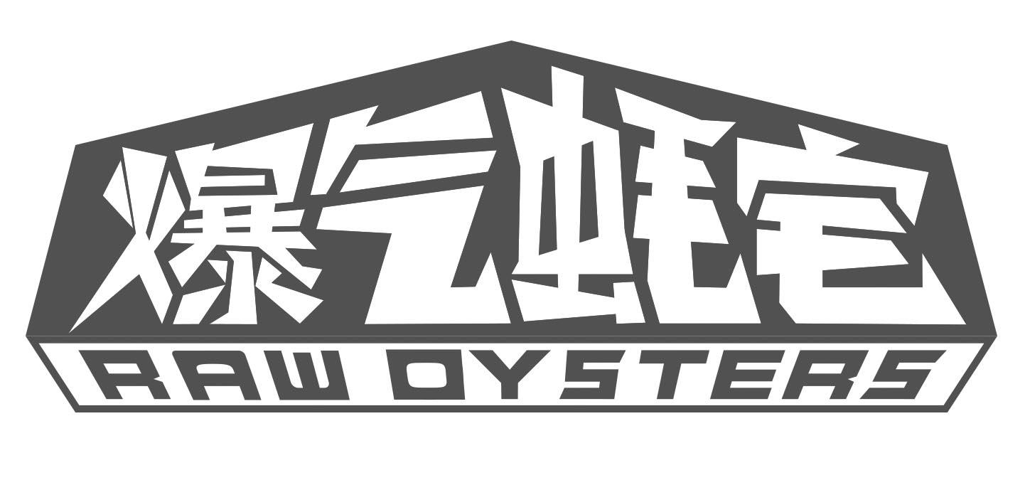 爆气蚝宅 RAW OYSTERS 商标公告