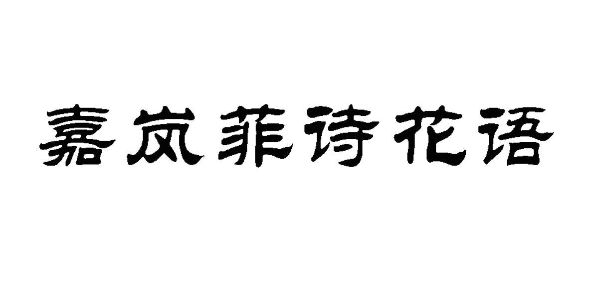 嘉岚菲诗花语 商标公告