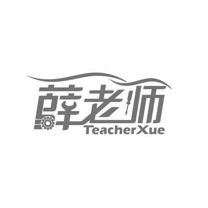 薛老师 TEACHER XUE 商标公告