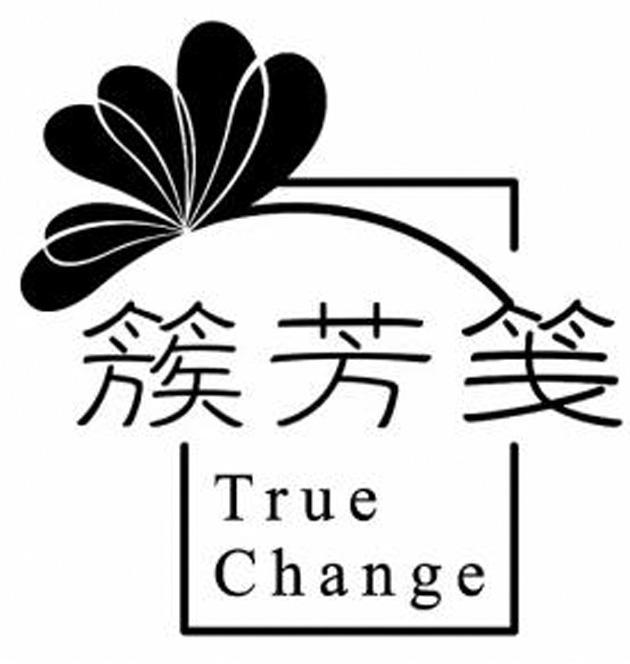 簇芳笺  TRUE CHANGE 商标公告