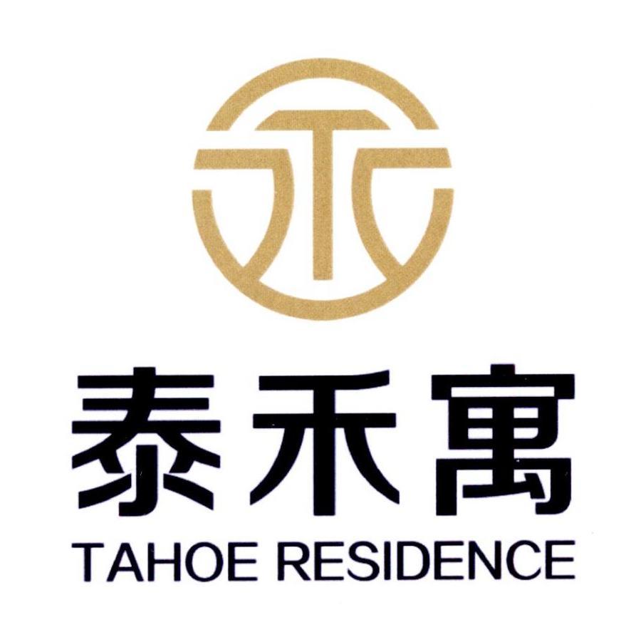 泰禾寓  TAHOE RESIDENCE 商标公告